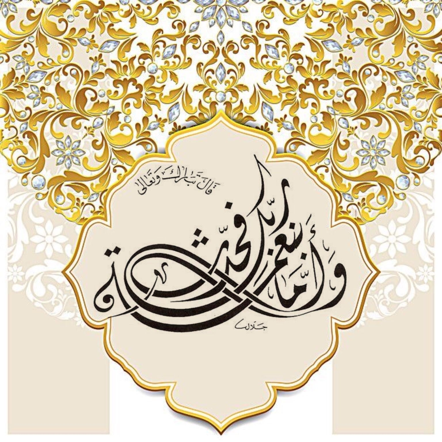 وأما بنعمة ربك فحد ث Art Cards Arabic Calligraphy