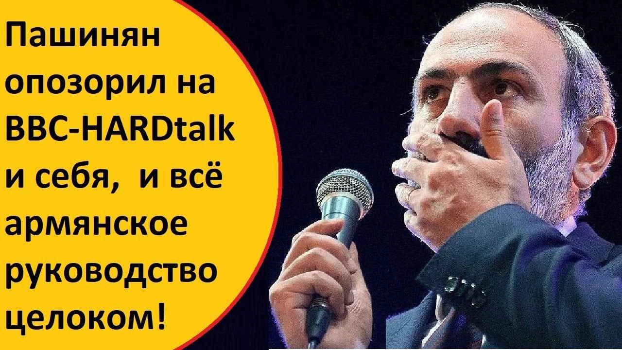 Analiziruem Vystuplenie Nikola Pashinyana Na Bbc I Delaem Vyvody O Licemer Delat Vyvody Rukovodstva
