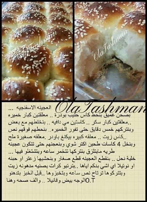 عجين خلية النحل Tunisian Food Arabic Food Desert Recipes
