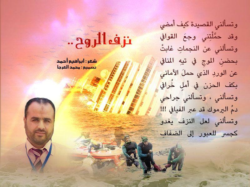 قصيدة نزف الروح شعر ابراهيم احمد Movie Posters Movies Poster