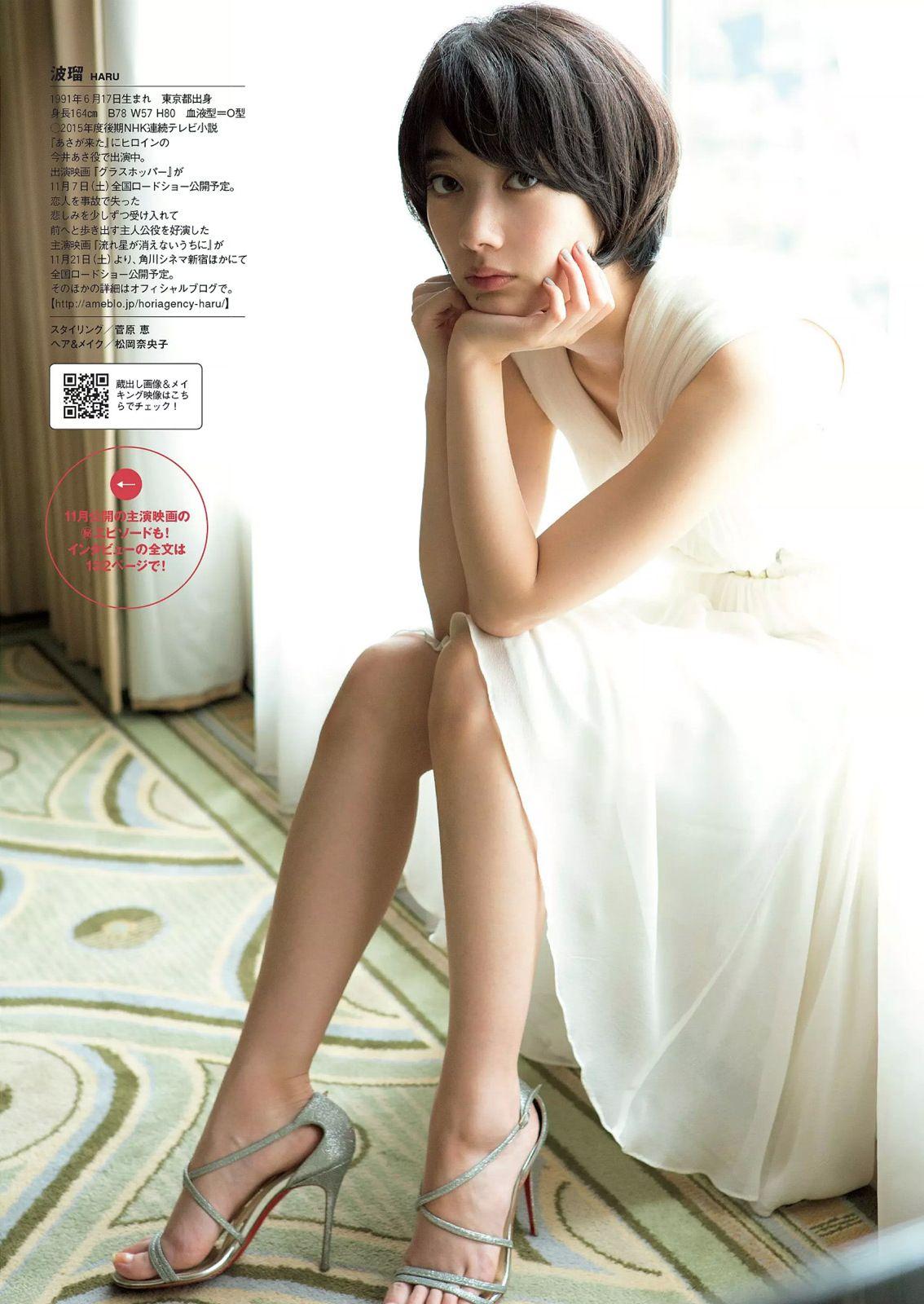 波瑠haru nice faces pinterest nice face