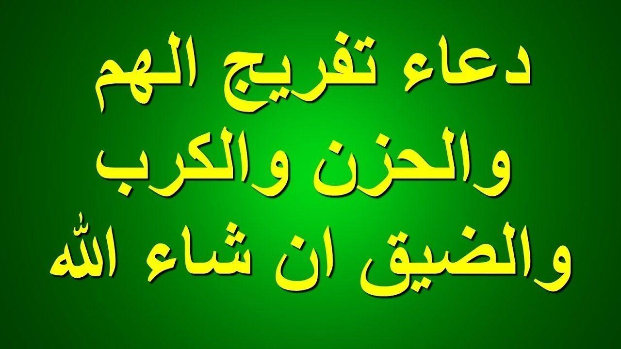 دعاء الضيق والحزن ماقاله عبد إلا أذهب الله عز وجل ه م ه وأبدله مكان Arabic Calligraphy Calligraphy Youtube