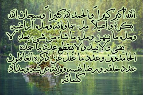 الأذكار المضاعفة Calligraphy Arabic Calligraphy