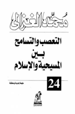 تحميل كتاب التعصب والتسامح بين المسيحية والإسلام Pdf مجانا ل محمد الغزالى كتب Pdf My Books Free Books Books