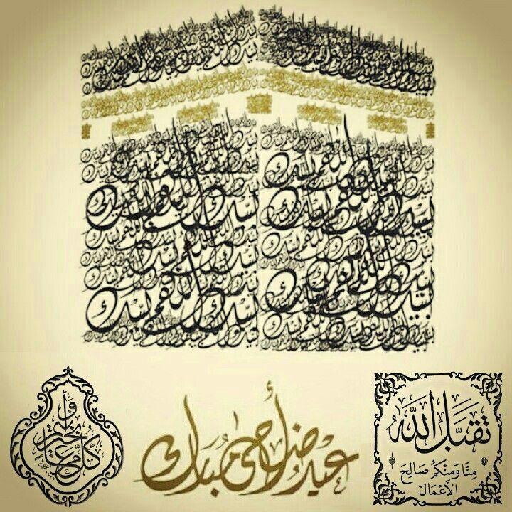 عيد أضحى مبارك لبيك اللهم لبيك Arabic Calligraphy Art Islamic Art Calligraphy Eid Greetings