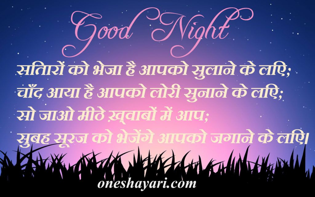 I Love You Good Night Shayari Image - Wallpaperzen.org