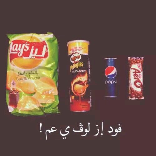 Pin By Lana Awad On ضحك ونكت Spicy Salt Pringles Food
