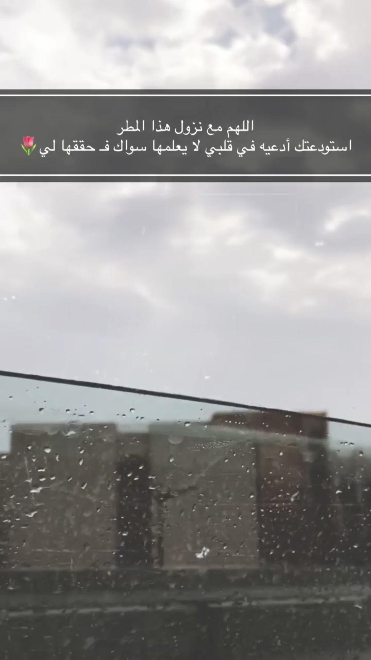 همسة اللهم مع نزول هذا المطر استودعتك أدعيه في قلبي لا يعلمها سواك فـ حققها لي تصويري تصوي Medical Quotes Instagram Quotes Nature Photography
