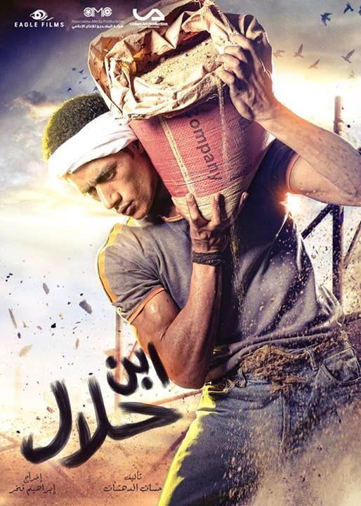 مشاهدة جميع حلقات المسلسل المصري إبن الحلال Http Dyalcom Ma Cat 1037 Baseball Cards