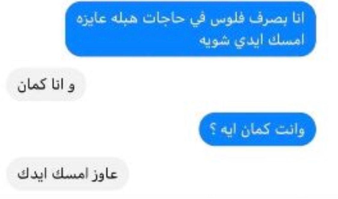 Pin By Samar Anan On نكت Arabic Jokes Jokes Funny