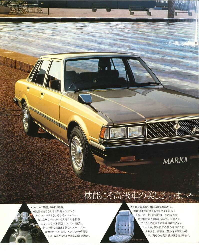 TOYOTA MARK‡U Sedan/Hardtop, Japanese Brochure Classic Car Catalog ...