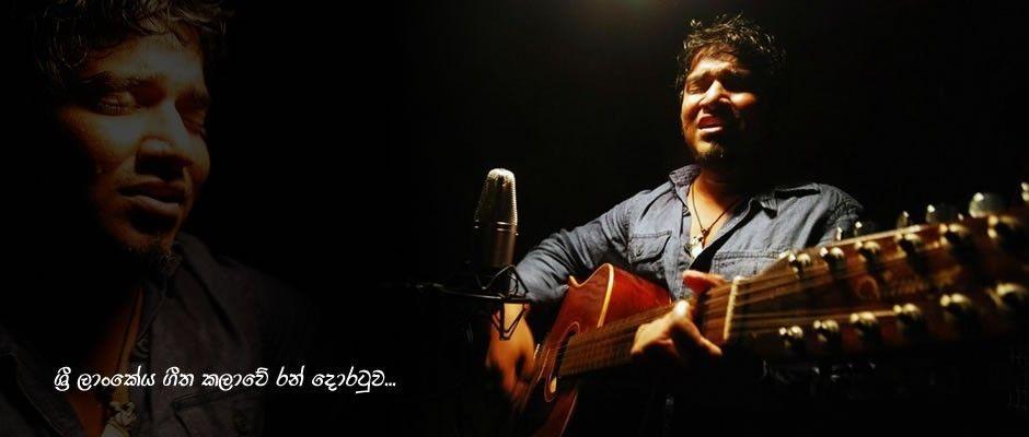 Sinhala old songs, sinhala old songs mp3, sinhala old songs free.