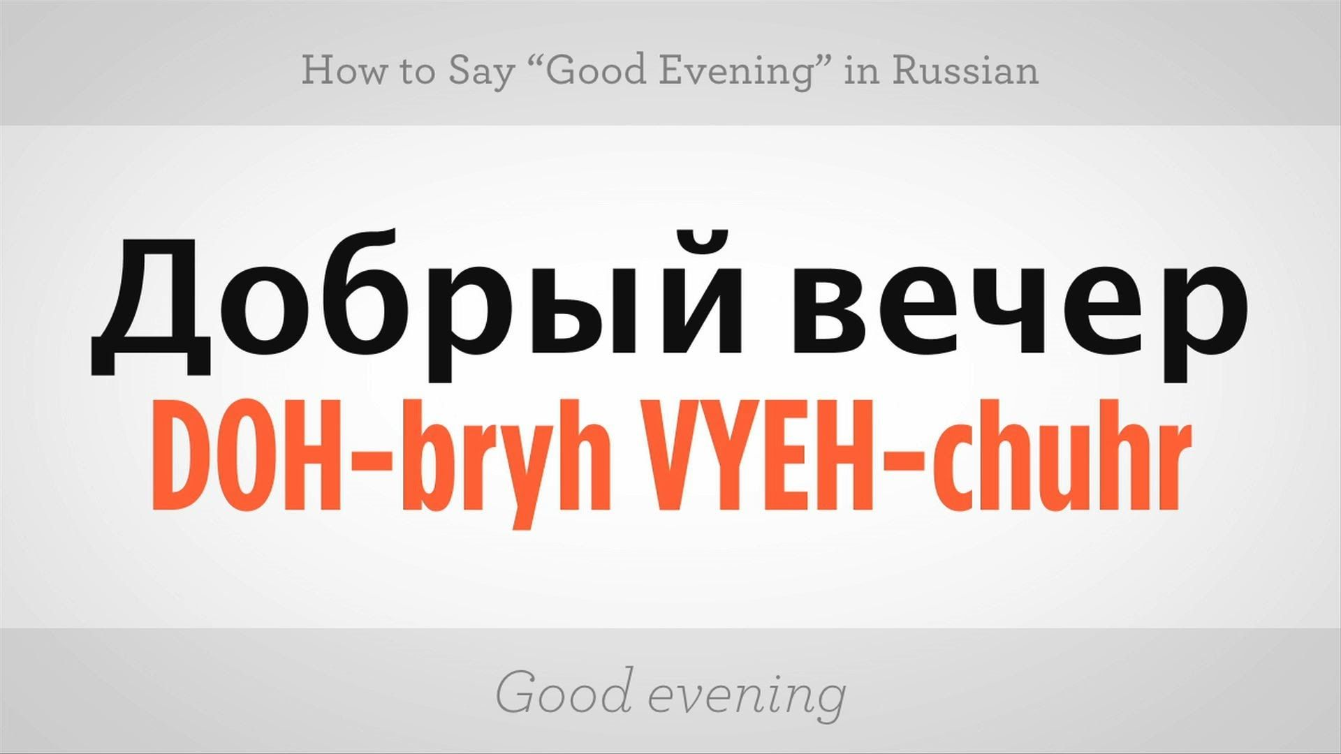 How To Say Good Evening In Russian Russian Language Learn Russian Language Sayings