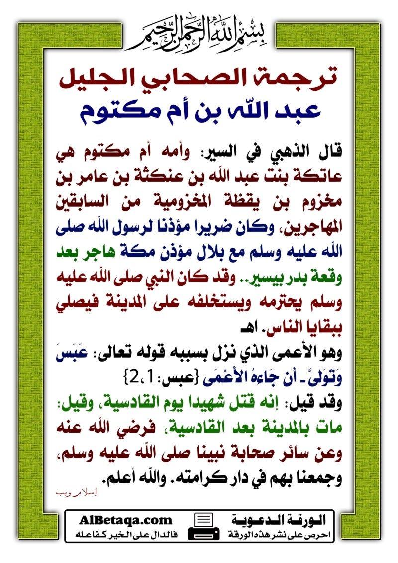 عبدالله ابن ام مكتوم رضى الله عنه Islamic Information Words Beautiful Arabic Words