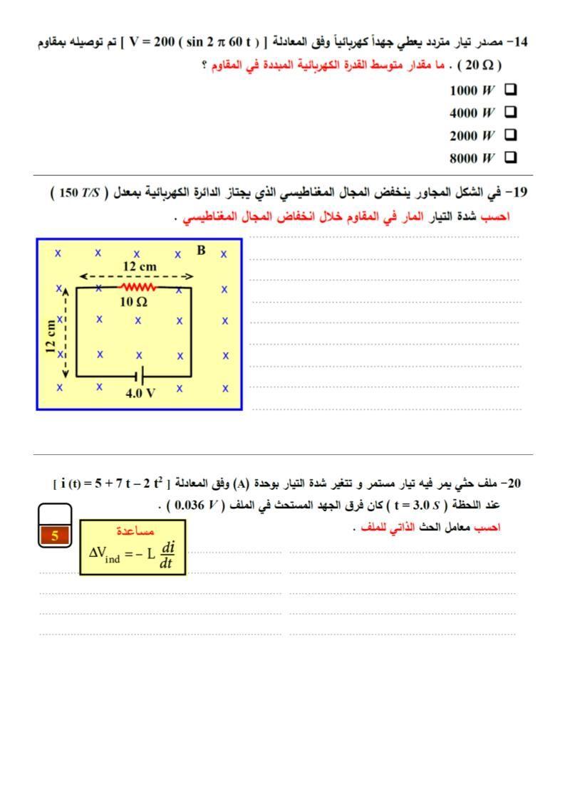 Pin On الصف الثاني عشر ملفاتي الاماراتية
