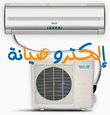 شركة صيانة مكيفات بجدة تمتلك أفضل شركة صيانة مكيفات بجدة فريق من الدعم الفني مؤهل على أعلى مستوى لعمل جميع الصي Home Appliances Washing Machine Laundry Machine