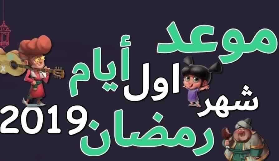 موعد أول أيام رمضان 2019 1440 فلكيا و تاريخ اول ايام رمضان في مصر و جميع الدول العربية والاسلامية Mario Characters Character