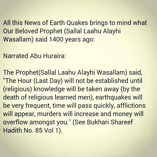 Hadith Bukhari Shareef  signs of last hour | hadith | Hadith, Islam