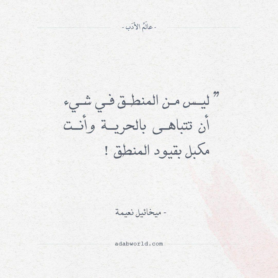 من اجمل ما قال ميخائيل نعيمة عالم الأدب Quotes Thoughts Math