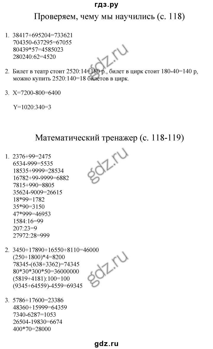 Башмаков гдз 4 класс