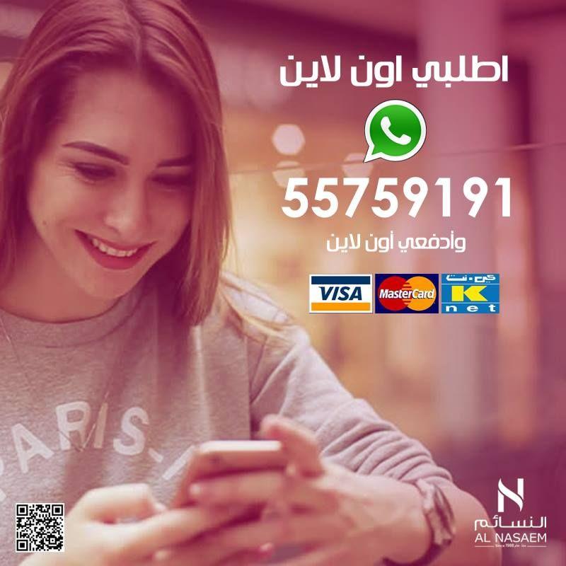 اطلبي منتجات النسائم عبر واتساب على الرقم التالي 55759191 رسائل فقط معارضنا الكويت السالمية مجمع الأذينة السالمية مج Visa Mastercard Mastercard Visa