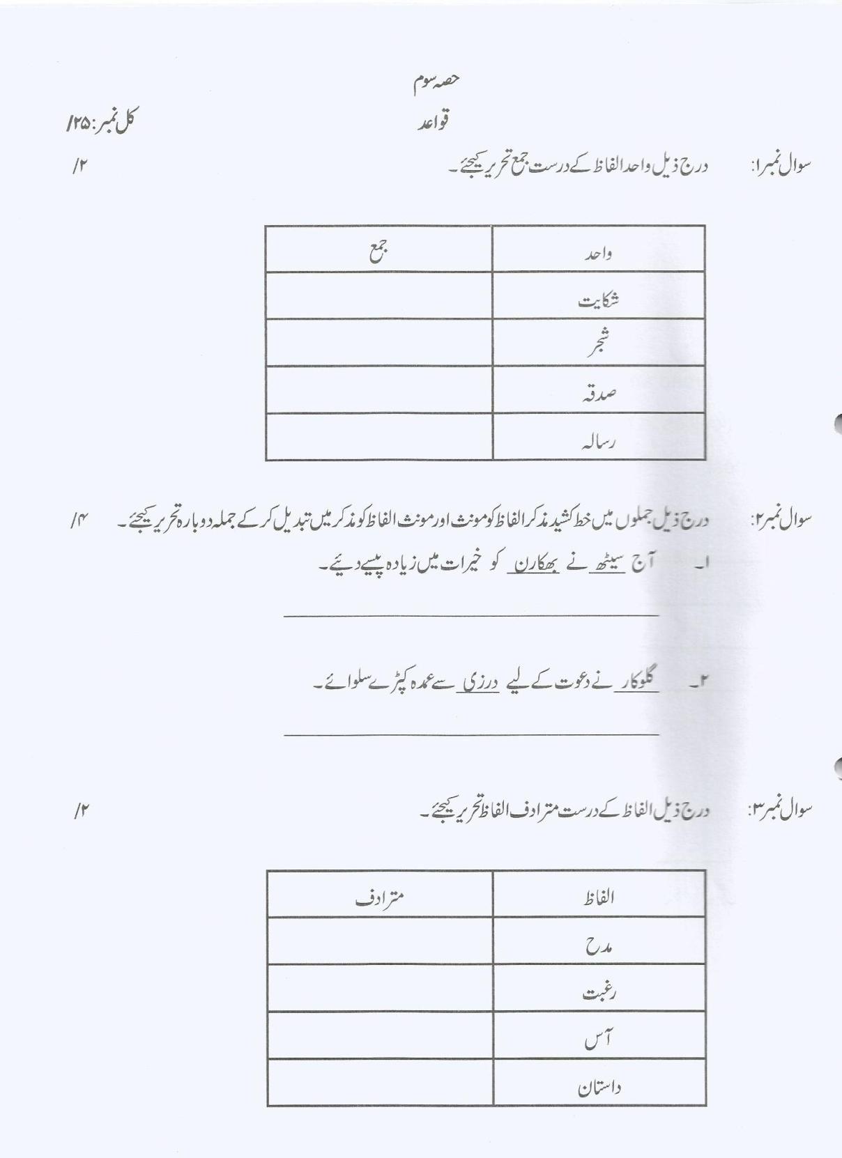 Urdu Past Paper Grade 6 In