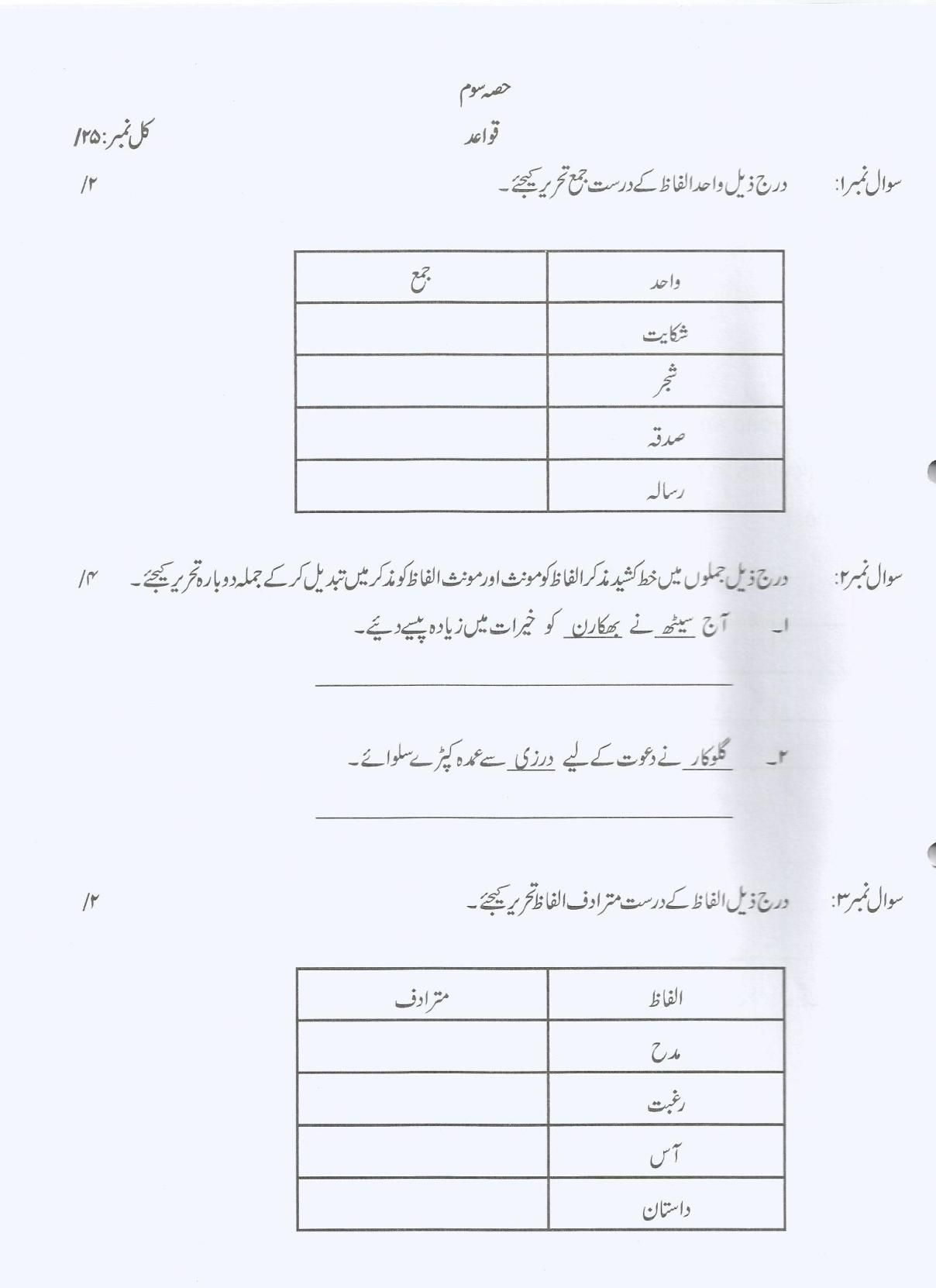 Urdu Grammar Worksheets   Printable Worksheets and Activities for Teachers [ 1662 x 1208 Pixel ]
