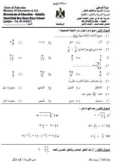 اختبار نصف فصل رياضيات للصف الثامن الفصل الأول Blog Blog Posts Post
