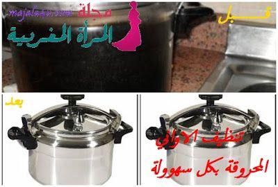 أناقة مغربية طريقة رائعة و سهلة لتنظيف الاواني المحروقة و بدون تعب Kitchen Appliances Cooker Kitchen