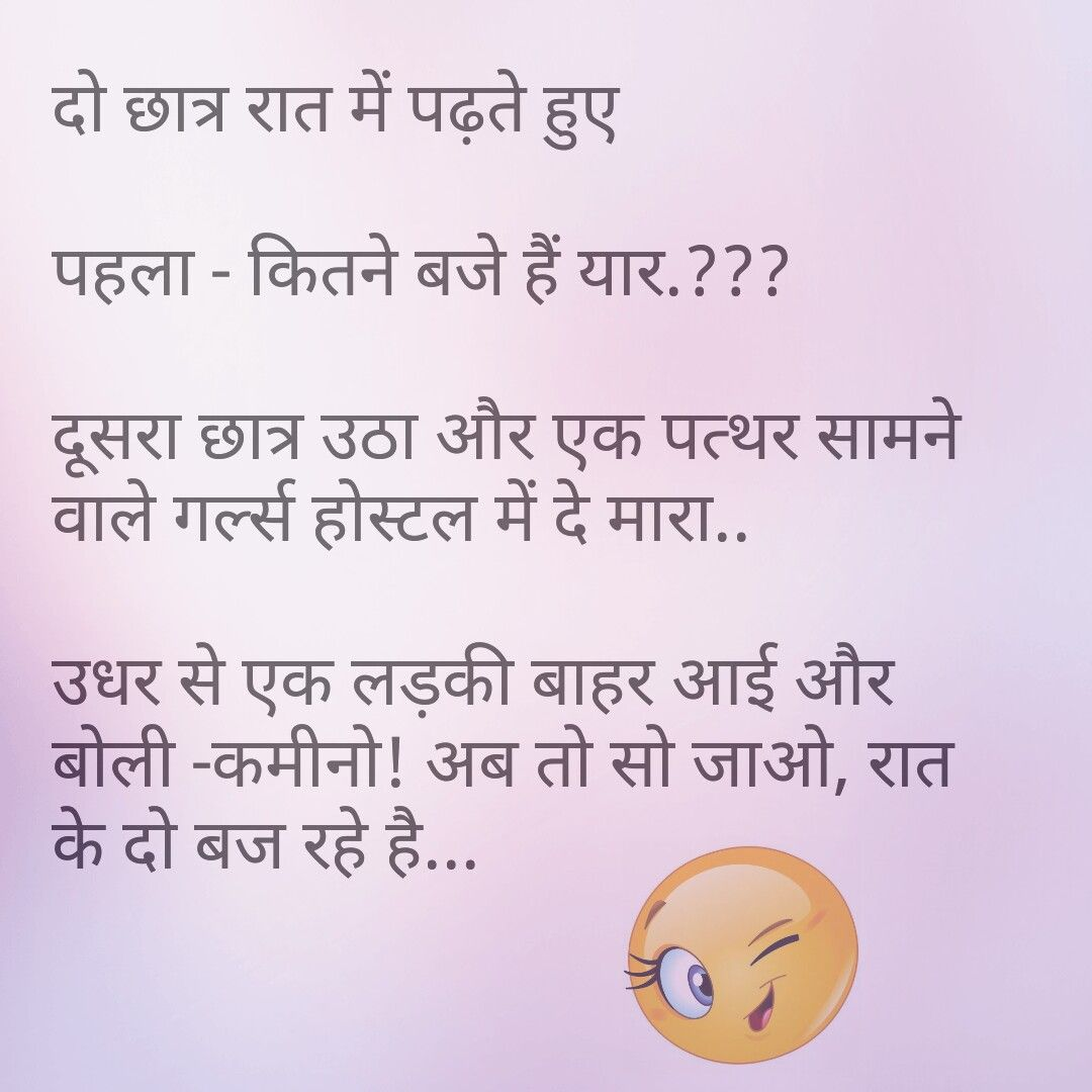 Hindi Jokes Girls Boys Hostel Hindi Jokes ह द