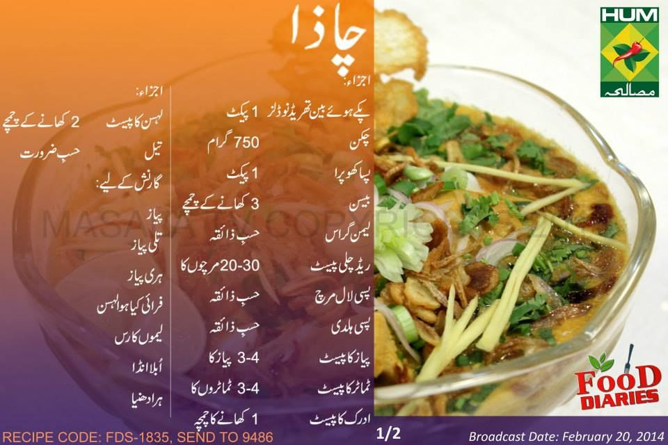Chazza Recipe in Urdu English Zarnak Sidhwa Masala TV ...