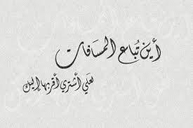 مازال في القلب سرب حنين مشتاق أنا وكفى Arabic Quotes Words Quotes Beautiful Arabic Words