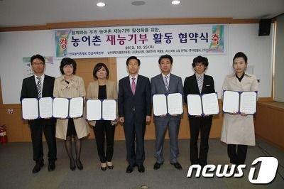 한국농어촌공사 전남본부, (사)스마트소셜연구회 농어촌재능기부 협약