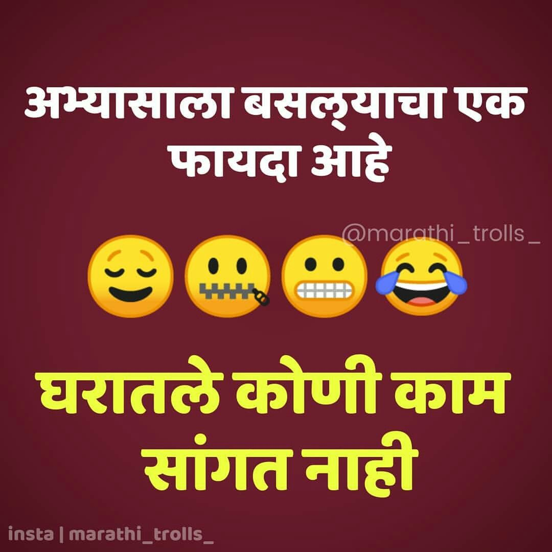Pin By Appa Jadhav On Marathi Quotes Funny Attitude Quotes Love Quotes For Him Funny Messages