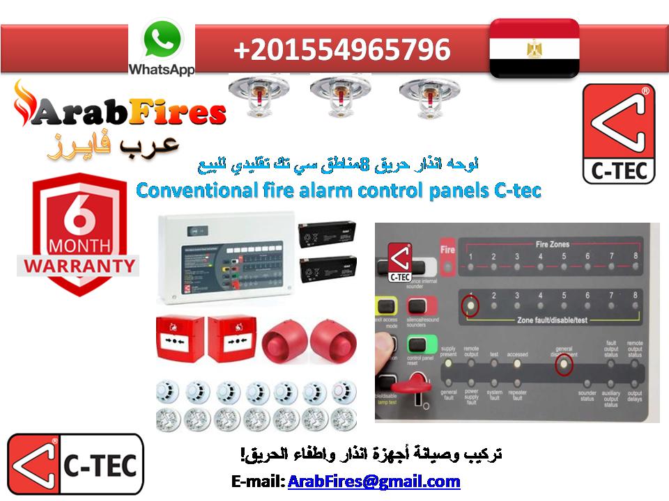 لوحه تحكم انذار حريق 8 مناطق سي تك تقليدي للبيع في مصر 8 Zones Conventional Ctec Fire Alarm Control Control Panels Fire Alarm Alarm