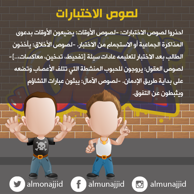 احذروا لصوص الاختبارات زاد المربي Islam Question And Answer Islam This Or That Questions Family Guy