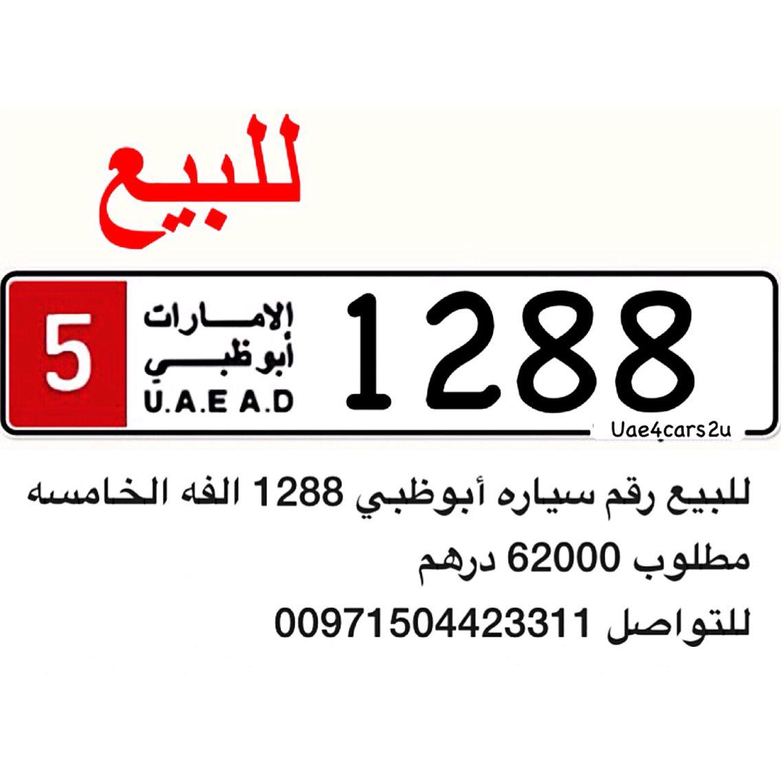 للبيع رقم سياره أبوظبي 1288 الفه الخامسه مطلوب 62000 درهم للتواصل 00971504423311 اعلانvip رقم ارقام مميز مميزة رقم مميز الواتساب U Math Math Equations