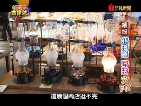 News金探號 北海道旅遊  114-4 - YouTube