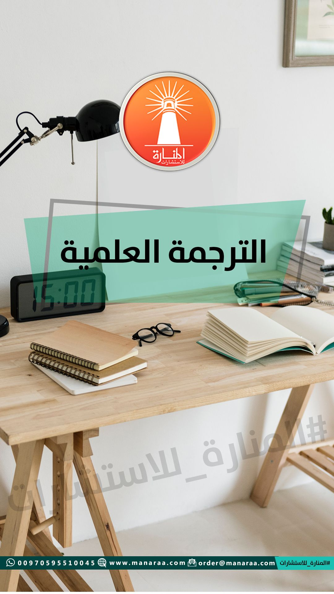 خدمات الترجمة الإحترافية Standing Desk Home Decor Decor