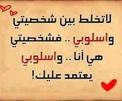 امثال وحكم Funny Arabic Quotes Words Arabic Words