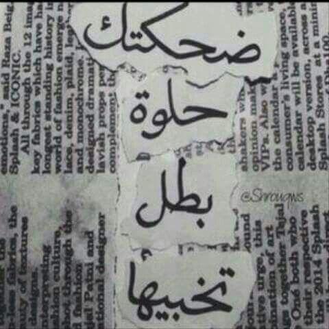 و يااااااااا انتي ضحكتك شو حلوة Arabic Words Words Sayings