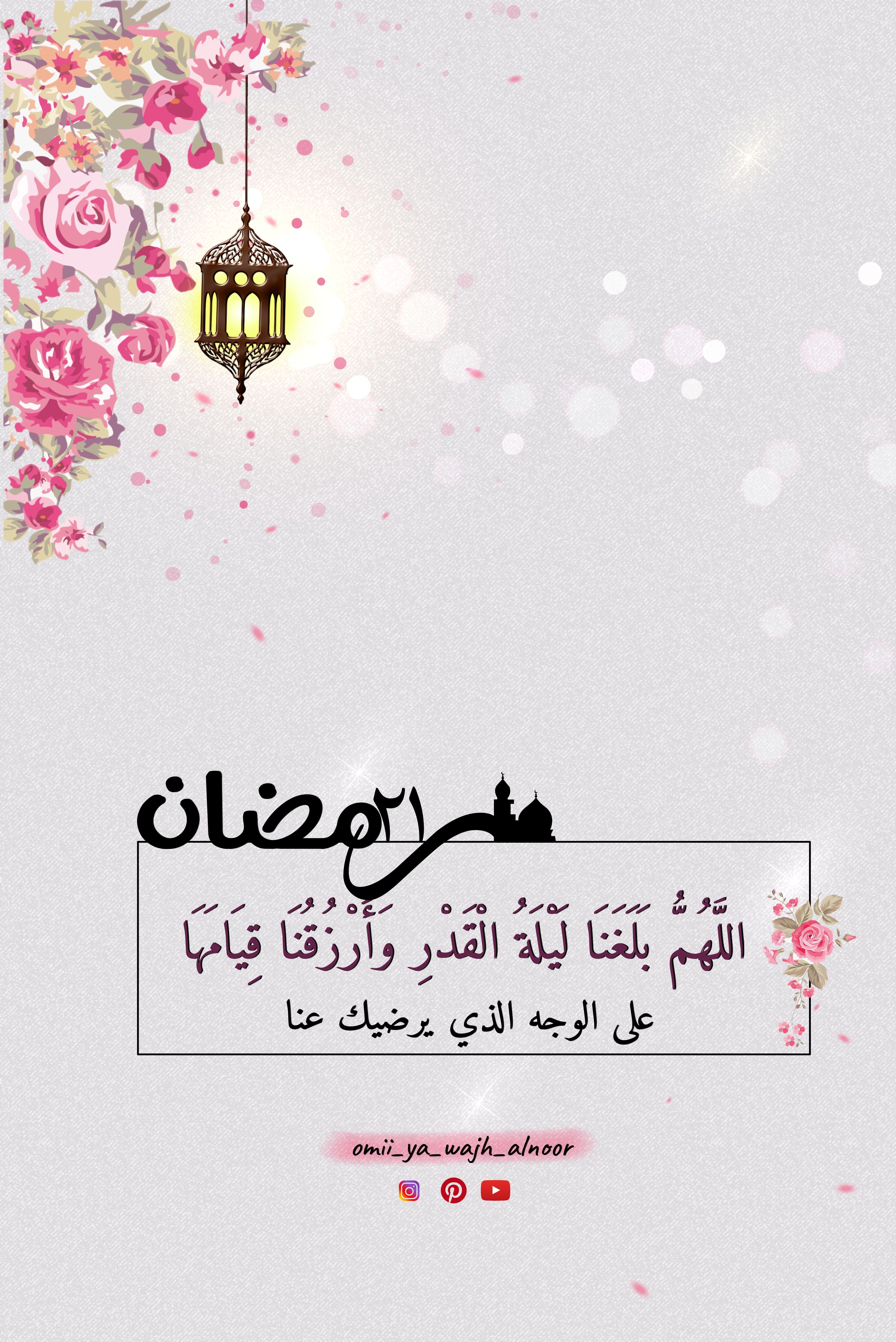 ٢١ رمضان Ramadan My Love Quotes
