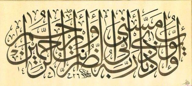 وأيوب اذ نادى ربه اني مسني الضر وانت ارحم الراحمين Arabic