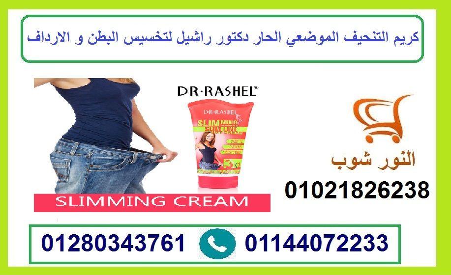 كريم التنحيف الحار لشد الترهلات وانقاص الوزن