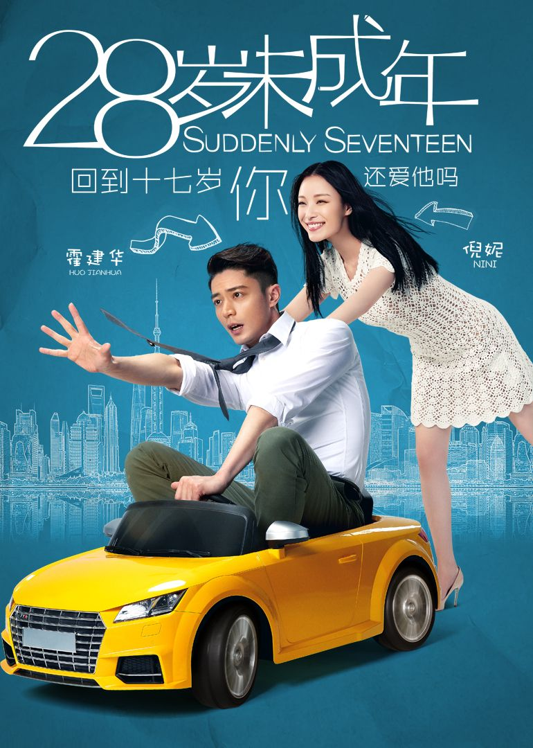 Image Result For Suddenly Seventeen Atores
