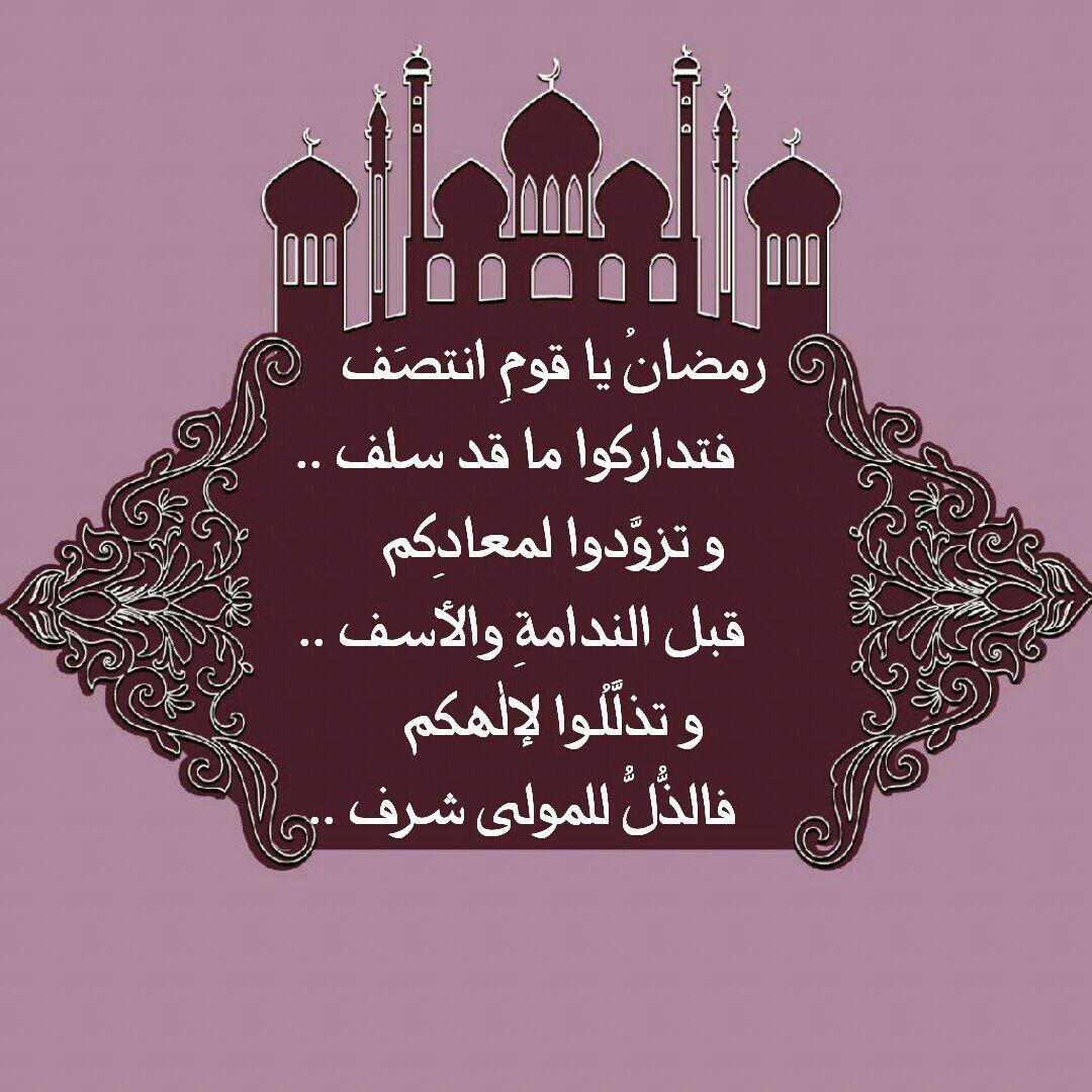 منتصف 15 رمضان Ramadan Ramadan Kareem Kareem
