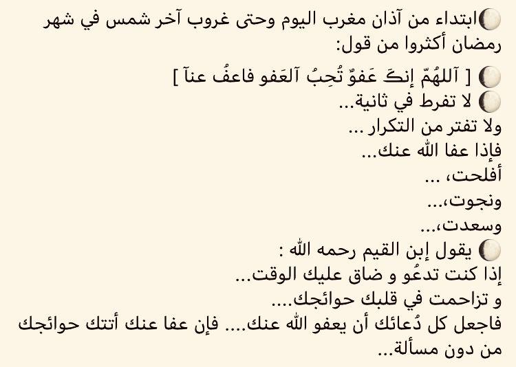 دعاء ليلة القدر Math Ramadan Math Equations