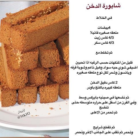 شابورة الدخن Arabic Food Recipes Food Dishes