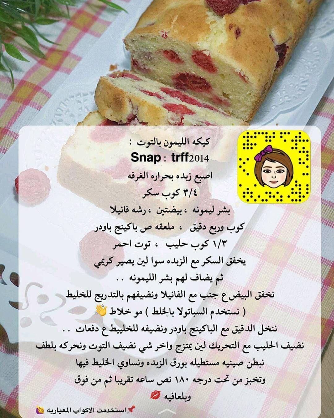 كيكة الليمون بالتوت Coffee Drink Recipes Recipes Hot Dog Buns