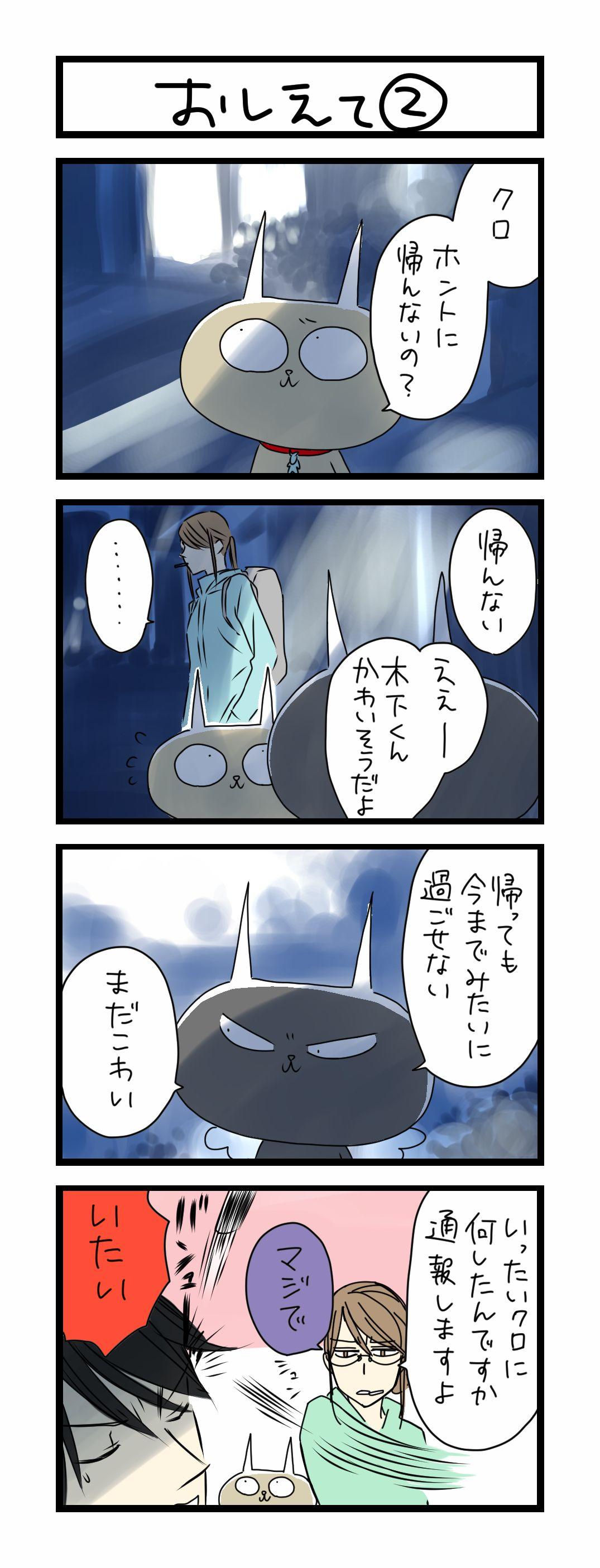 夜の4コマ部屋 おしえて2 サチコと神ねこ様 第958回 wako先生 pouch ポーチ 神 ねこ sns 漫画